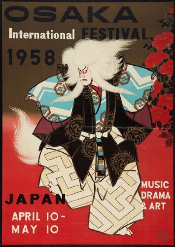 Osaka Japan Art Festival 1958 Mini poster 11inx17in Ships Rolled In Cardboard Tube - Japan Mini Poster