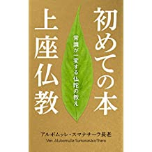 Theravada Buddhism (Sumanasara Classics) (Japanese Edition)