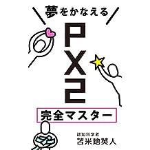 YUMEWOKANAERUPX2KANZENMASUTA (Japanese Edition)