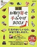 全国お取り寄せ&手みやげBOOK 日本のおいしいもの、お家で楽しめます。 (ぴあMOOK)
