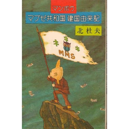 マブゼ共和国建国由来記 (集英社文庫)