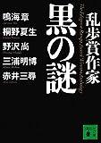 Mystery of Rampo Prize writer black (Kodansha Bunko) (2006) ISBN: 4062754630 [Japanese Import]