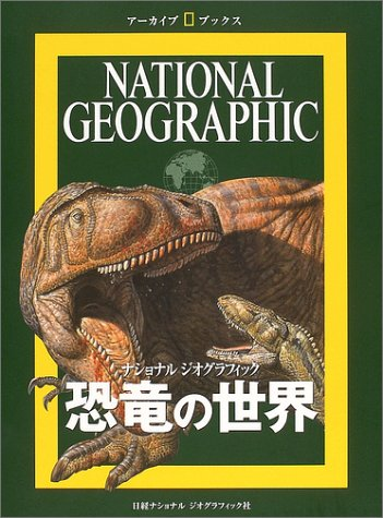恐竜の世界 ナショナルジオグラフィック