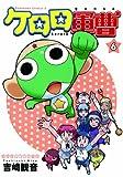 Keroro (6) (Kadokawa Comics Ace) (2003) ISBN: 4047135321 [Japanese Import]