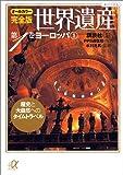 オールカラー完全版世界遺産〈第1巻〉ヨーロッパ1 (講談社プラスアルファ文庫)