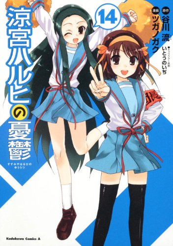 涼宮ハルヒの憂鬱 (14) (角川コミックス・エース 115-16)