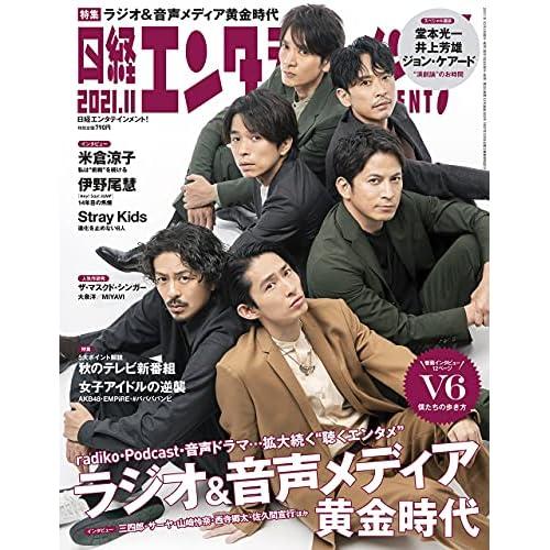 日経エンタテインメント 2021年 11月号 表紙画像