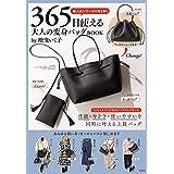 365日使える 大人の変身バッグ BOOK by 地曳いく子