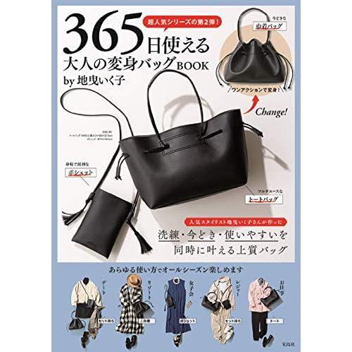365日使える 大人の変身バッグ BOOK by 地曳いく子 画像