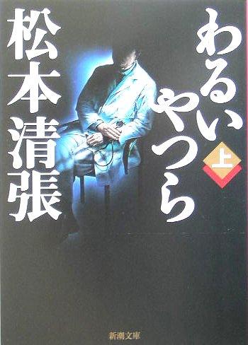 Warui yatsura. 1 [Japanese Edition]