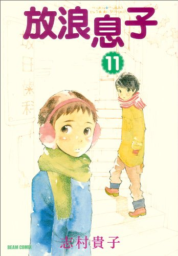 放浪息子 11 (ビームコミックス)