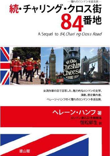 続・チャリング・クロス街84番地―憧れのロンドンをめぐる旅―