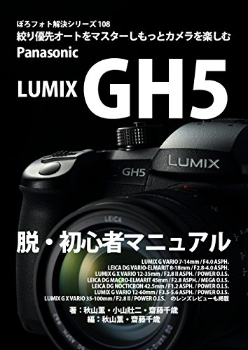 panasonic 9 mm - 6