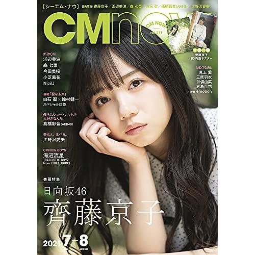 CM NOW 2021年 7月号 表紙画像