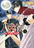 Hakkenden - Toho Hakken Ibun - Vol.1 (Asuka Comics CL-DX) Manga