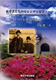 img - for Way to the Nobel Prize - serendipity of chemists (2006) ISBN: 4861630282 [Japanese Import] book / textbook / text book