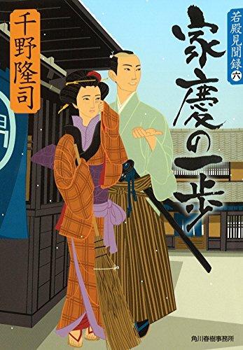 Ieyoshi no ippo : Wakatono kenbunroku.