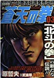 Fist of the Blue Sky 3 (BUNCH WORLD Special) (2008) ISBN: 4107702308 [Japanese Import]