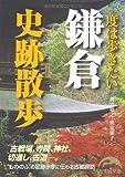 鎌倉史跡散歩 (新人物往来社文庫)
