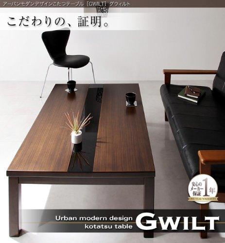 アーバンモダンデザインこたつテーブル【GWILT】グウィルト/長方形(90×60) ブラック B009S36QIU