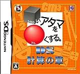 Shikakui Atama wo Maruku Suru: DS Keisan no Shou [Japan Import]