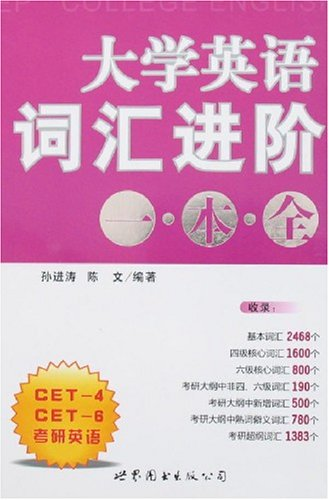College English Vocabulary Advanced a whole : Sun Jintao Chen 118(Chinese Edition)