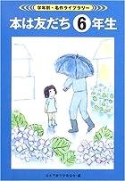 本は友だち6年生 (学年別・名作ライブラリー)