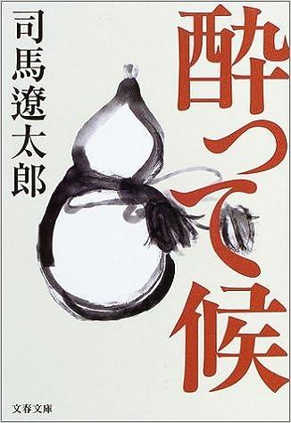 新装版 酔って候 (文春文庫) | ...