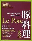 豚料理大全―究極の伝統食と創作料理が一冊で学べる (旭屋出版MOOK)