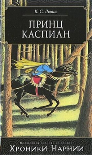 The Chronicles of Narnia: Prince Caspian (Russian edition) - C. S. Lewis