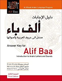 alif baa 3rd edition dvd download