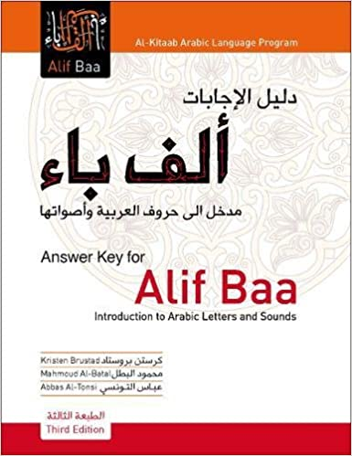 Answer key for alif baa introduction to arabic letters and sounds answer key for alif baa introduction to arabic letters and sounds al kitaab arabic language program arabic edition arabic 3rd edition fandeluxe Gallery