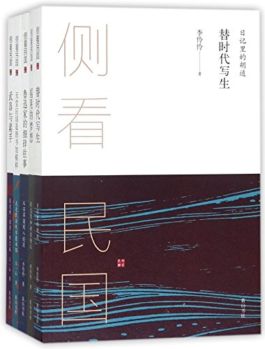 Side Profile of the Republic of China (5 Volumes) (Chinese Edition)