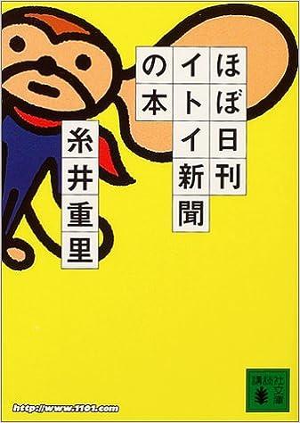 ほぼ日刊イトイ新聞の本 (講談社文庫) | 糸井 重里, 重松 清 |本 ...