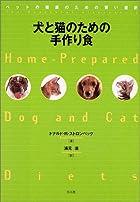 犬と猫のための手作り食―ペットの健康のための賢い選択