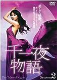 [DVD]千一夜物語 セカンドシーズン DVD-BOX