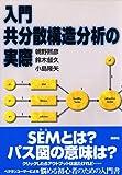 入門 共分散構造分析の実際 (KS理工学専門書)