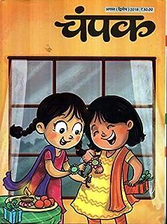 Champak Story Book In Hindi Pdf