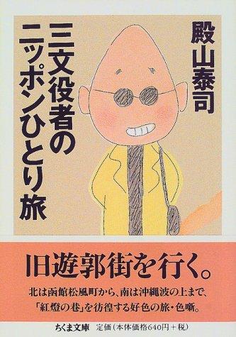 三文役者のニッポンひとり旅 (ちくま文庫)