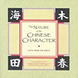 The Nature Of The Chinese Character: Gifts From The Earth