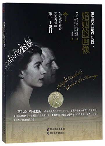 Philip and Elizabeth: Portrait of a Royal Marriage (Chinese Edition)