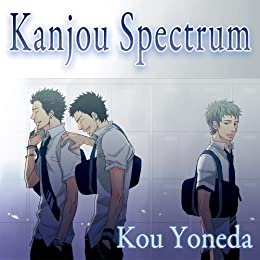 Image result for Kanjou Spectrum - Yoneda Kou
