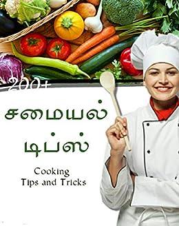 Tamil Cooking Ebook