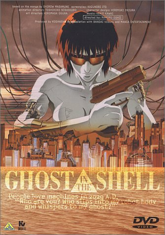 GHOST IN THE SHELL〜攻殻機動隊〜 [DVD]