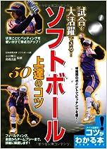 試合で大活躍できる!ソフトボール上達のコツ50 (コツがわかる本!)