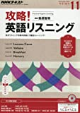NHKラジオ 攻略! 英語リスニング 2016年11月号 [雑誌] (NHKテキスト)