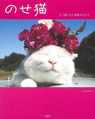 のせ猫 かご猫シロと季節のなかで