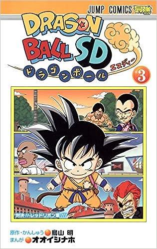 ドラゴンボールSD 第01-03巻 [Dragon Ball SD vol 01-03]