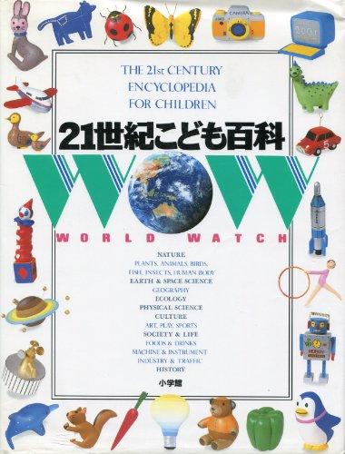 21世紀こども百科 (World watch)