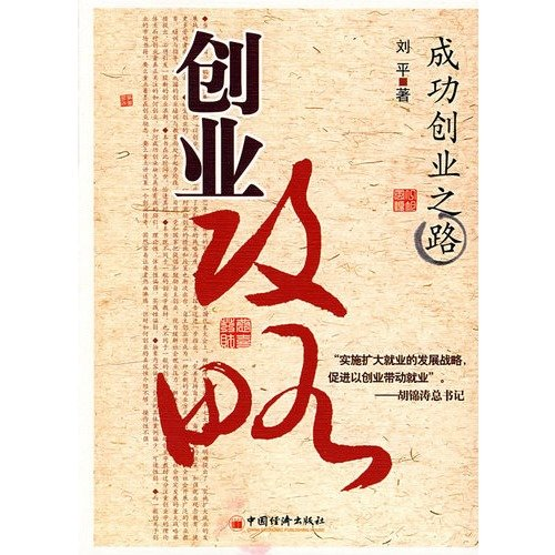 Download Venture Strategy - the road to business success(Chinese Edition) PDF